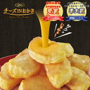 チーズINおかき|染み込みスイーツのQua(クア)楽天市場店 チーズおかき チーズインおかき チーズ IN おかき おつま…