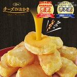 チーズINおかき|染み込みスイーツのQua(クア)楽天市場店