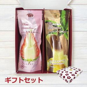 ギフトセット(ホワイトストロベリー・チョコレートバナナ)