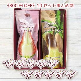【800円OFFの10箱セット】ギフトセット(ホワイトストロベリー・チョコレートバナナ)