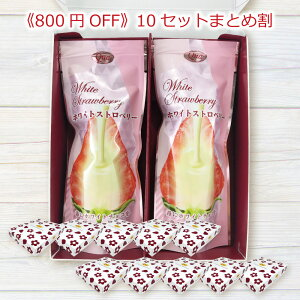 【800円OFFの10個セット】ギフトセット(ホワイトストロベリー×2)