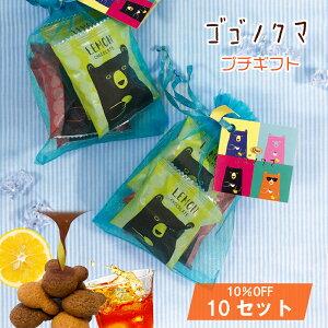 【10袋セット】ゴゴノクマ プチギフト 4個入り<夏バージョン>