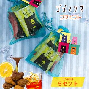 【5袋セット】ゴゴノクマ プチギフト 4個入り<夏バージョン>