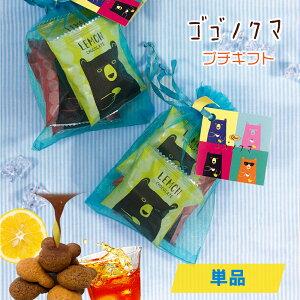 【単品】ゴゴノクマ プチギフト 4個入り<夏バージョン>