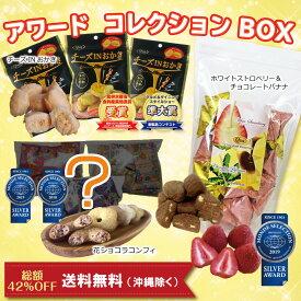 【数量限定】Qua アワードコレクション BOX