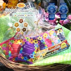 【2/5女性自身で紹介されました!】花ショコラコンフィ 5個入り 染み込みスイーツのQua(クア)楽天市場店 誕生日 内祝い 引き出物 プレゼント ギフト お配り 小分け 個包装 ばらまき 常温可