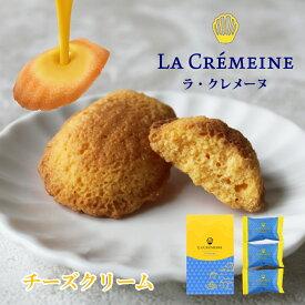 ラ・クレメーヌ<チーズクリーム>