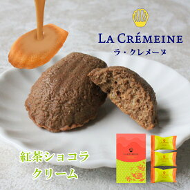 ラ・クレメーヌ<紅茶ショコラクリーム>
