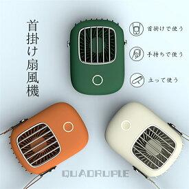 酷暑対策 父の日ギフト 静音 風量三段階調節 ネッククーラー ミニ 携帯扇風機 USB扇風機 手持ち 首かけ スタンド 充電式 小型 夏物 軽量 ポータブル ハンドファン 熱中症 オシャレ