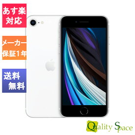 【最大2000円クーポンGET】「新品 未開封品」SIMフリー iPhoneSE (第2世代) 64gb white ホワイト ※赤ロム保証 [充電器、イヤホン付きタイプ][Apple/アップル][メーカー保証1年間][MX9T2J/A][A2296][2020年モデル]