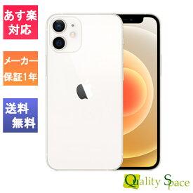 【最大2000円クーポンGET】「新品 未開封品 」SIMフリー iPhone12 mini 128GB White ホワイト ※赤ロム保証 [メーカー保証1年][正規SIMロック解除済][アップル/アイフォン][MGDM3J/A][A2398]
