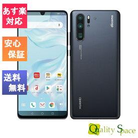 【最大2000円クーポンGET】「新品 未使用品 白ロム」docomo simフリー Huawei P30 Pro hw-02L Black [docomo simロック解除][simfree]