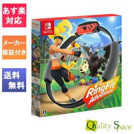 【最大2000円クーポンGET】「新品 未使用品」 Nintendo Switch リングフィット アドベンチャー [HAC-R-AL3PA] [任天堂][ゲーム機]