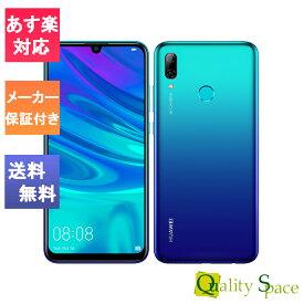 【最大2000円クーポンGET】「未開封品」SIMフリー Huawei nova lite 3 blue ブルー [POT-LX2J][simフリースマホ]