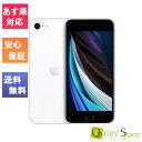 【最大2000円クーポンGET】「新品 未使用品」SIMフリー iPhoneSE (第2世代) 64gb white ホワイト ※赤ロム保証[JAN:45…