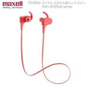 マクセル maxell Bluetooth スポーツ用 ワイヤレス カナル型 ヘッドホン MXH-BTSP600LP ライトピンク 防水 IPX5相当 ハンズフリー マルチポイント 水洗い可能 リフレクターケーブル採用 スポーツ ジム