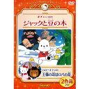 DVD サンリオアニメ世界名作劇場2 ポチャッコのジャックと豆の木 ハローキティの王様の耳はロバの耳 2作品入り V-1652…
