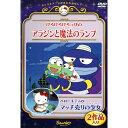 DVD サンリオアニメ世界名作劇場10 けろけろけろっぴのアラジンと魔法のランプ ハローキティのマッチ売りの少女 2作品…