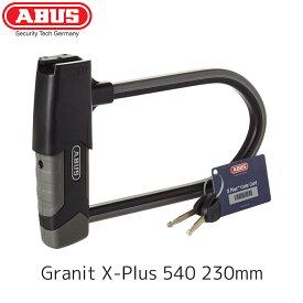 ABUS アブス Granit X-Plus 540 230mm U字ロック マウント付 鍵 ロック 自転車 ロードバイク キー 盗難防止