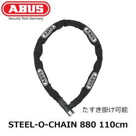 ABUS アブス STEEL-O-CHAIN 880 110cm 鍵 自転車 ロック ロードバイク チェーン ロック ワイヤー