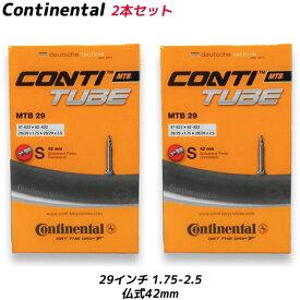 2本セット コンチネンタル Continental チューブ MTB 29 28/29×1.75-2.5 仏式42mm mtb 29インチ 自転車 マウンテンバイク