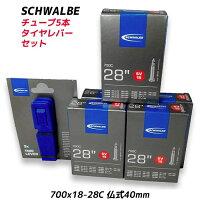 Schwalbe(シュワルベ)チューブSV15700x18-28C仏式バルブ40mm5個セット+タイヤレバー3個セット