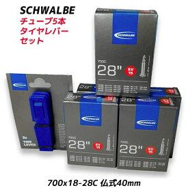 Schwalbe シュワルベ チューブ5個セット SV15 700x18-28C 仏式バルブ40mm +タイヤレバー3個セット タイヤレバー 自転車 ロードバイク 700c 23c 25c シクロクロス