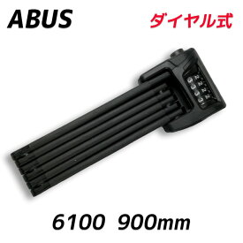 ABUS アブス Bordo 6100 ブラック, 900mm 自転車 鍵 ロック ロードバイク アバス ダイヤル式
