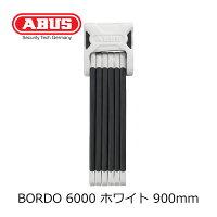 ABUS(アブス)Bordo6000(ホワイト,900mm)