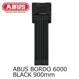 ABUS アブス Bordo 6000 フルブラック、 900mm キー 自転車 鍵 ロック ロードバイク 盗難防止