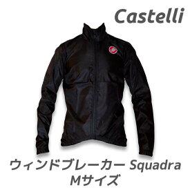 Castelli カステリ Squadra スクアドラ Windbreaker ウィンドブレーカー Mサイズ ブラック 自転車 ロードバイク 防風 防水 ジャケット ロード