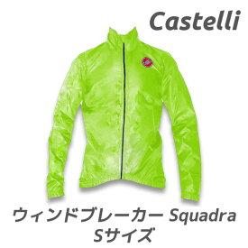 Castelli カステリ Squadra スクアドラ Windbreaker ウィンドブレーカー Sサイズ、 イエロー 自転車 ロードバイク 防風 防水 防寒着 レインコート ジャケット