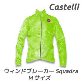 Castelli カステリ Squadra スクアドラ Windbreaker ウィンドブレーカー Mサイズ, イエロー 自転車 ロードバイク 防風 防水