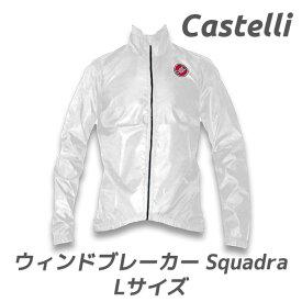 Castelli カステリ Squadra スクアドラ Windbreaker ウィンドブレーカー Lサイズ ホワイト 自転車 ロードバイク 防風 防水 ジャケット