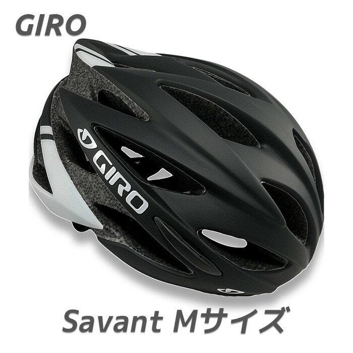 GIRO ジロ Savant サヴァント Helmet ヘルメット ブラック / ホワイト Mサイズ 自転車 ロードバイク