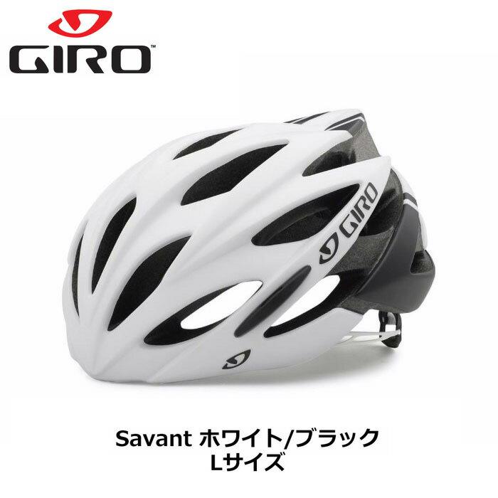 GIRO ジロ Savant サヴァント Helmet ヘルメット ホワイト / ブラック Lサイズ 自転車 ロードバイク