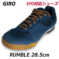 GIRO(ジロ)RUMBLEVRサイクルシューズMen's(44(28cm),DRESSBLUE/GUM)