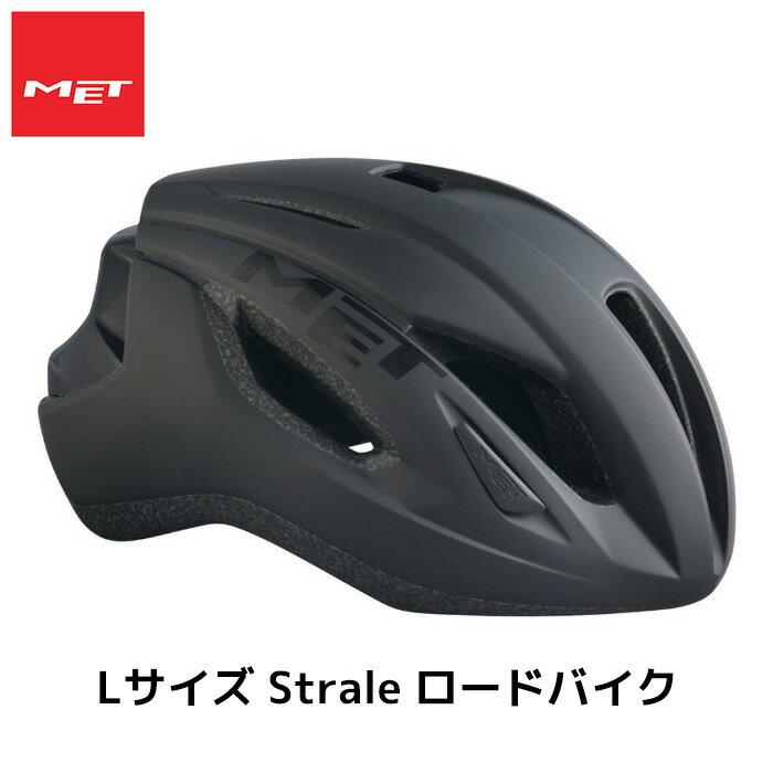 MET メット Strale ストラーレ ロードバイクヘルメット ブラック Lサイズ 自転車