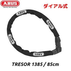 ABUS アブス Tresor トレーサー 1385 / 85cm チェーン ロック ダイヤル式 鍵 セキュリティーレベル7 自転車 ロードバイク