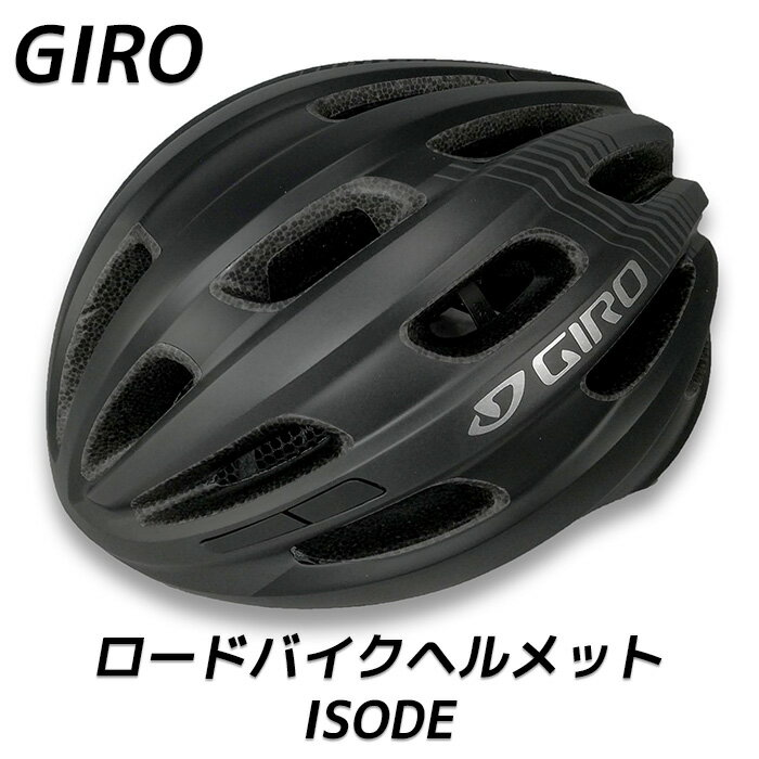 Giro ジロ Isode ロードバイクヘルメット マットブラック ユニバーサルフィットサイズ 54〜61cm 自転車 ロードバイク