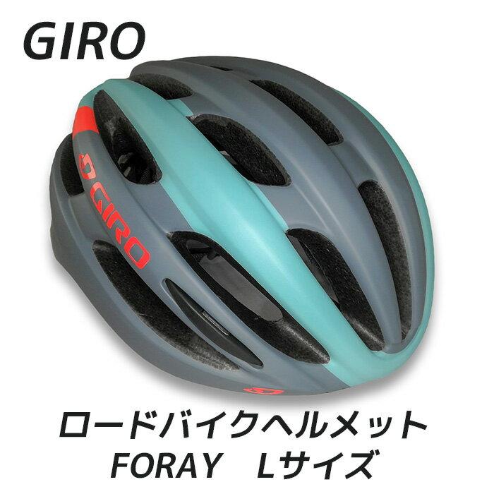 Giro ジロ Foray フォライ ロードバイク ヘルメット Road Bike Helmet チャコールフロスト Lサイズ 59-63cm 自転車