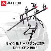ALLENSPORTS(アレンスポーツ)TRUNKCARRIERSトランクキャリアDELUXE2BIKEデラックス2バイク自転車用キャリア