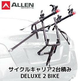 サイクル キャリア Allen Sports アレンスポーツ TRUNK CARRIERS DELUXE 2 BIKE デラックス2 バイク 自転車 車載 キャリア 背面 リア カー 車 サイクルキャリア