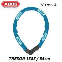 ABUS(アブス)TRESOR1385/85cmブルー