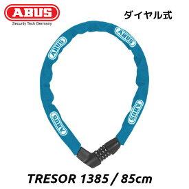 ABUS アブス TRESOR トレーサー 1385 / 85cm ブルー チェーン ロック ダイヤル式 鍵 セキュリティーレベル7 自転車 ロード バイク クロス
