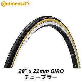 """CONTINENTAL コンチネンタル GIRO ジロ チューブラー タイヤ 28""""x22mm 700 x 22C ブラック&ブラウン 700C 28インチ トレーニング ロード バイク"""