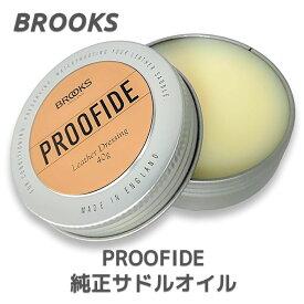 BROOKS ブルックス PROOFIDE 純正 サドル オイル プルーファイド 40g 革 メンテナンス