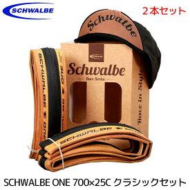 2本 セット Schwalbe シュワルベ One Evo シュワルベワン 700×25C クラシックスキン 25-622 700 25C