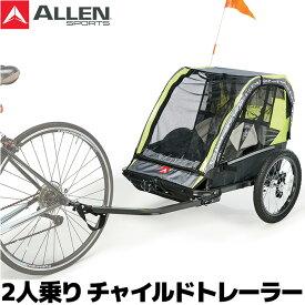 Allen Sports アレンスポーツ チャイルドトレーラー AS2-G キッズトレーラー 【bicycle_d19】