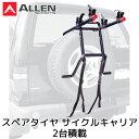 Allen Sports アレンスポーツ リアサイクルキャリア スペアタイヤ ラック 2-BIKE サイクル キャリア 自転車 車載 ジー…